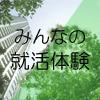 【就活生インタビュー】早稲田大学 Wさん(不動産、金融志望)