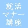 【就活マナー講座】テンプレ付き! お礼状の書き方 手紙編