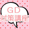 【GD対策講座】GDの段取り【グループディスカッション攻略】