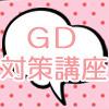 【GD対策講座】GDの和を乱す「困ったさん」の対処法
