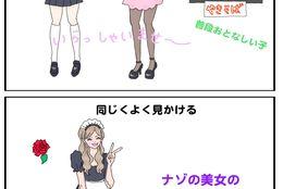 女子大生あるある!【学祭編】JKコスが多発、盛り上がるミスコン……そしてナゾの美女(性別:男)