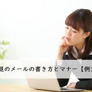 内定辞退のメールの書き方とマナー【例文あり】