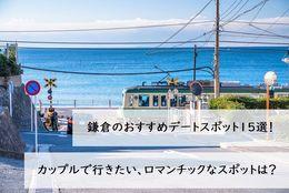 鎌倉のおすすめデートスポット15選! カップルで行きたい、ロマンチックなスポットは?