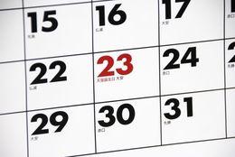 2015年も残りわずか……年の瀬を感じる瞬間ってどんなとき?