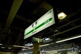 上京する人は気をつけろ! 都内のすんごい乗降客数の駅ランキング!