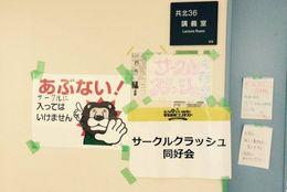 京大「サークルクラッシュ同好会」に聞いた! サークルクラッシャーは「女子校出身者」「承認欲求の強い人」に多い!