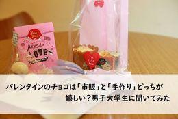 バレンタインのチョコは「市販」と「手作り」どっちが嬉しい?男子大学生に聞いてみた