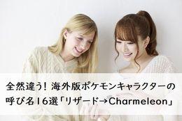全然違う! 海外版でのポケモンキャラクターの呼び名16選「リザード→Charmeleon」