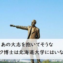 衝撃! あの大志を抱いてそうなクラーク博士は北海道大学にはいなかった! じゃあどこに……?