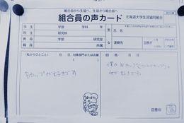 白石さんだけじゃない! 北海道大学の学生食堂のアンケートが面白すぎる件