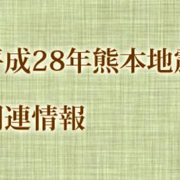 【18日11時更新】熊本県の地震に対する同県内の大学の対応まとめ
