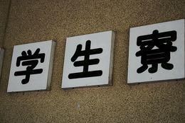 「望嶽」「霽風」……これなんて読む? 大学の「寮名」22連発!
