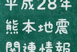 日本学生支援機構、「熊本地震」を受け奨学金の緊急採用・減額返還・返還期限猶予・支援金などの措置を発表