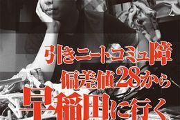 「コミュ障ニート・偏差値28」から早稲田王に! 早大4年の西江健司さんインタビュー