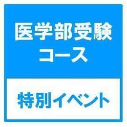 ★開催終了★<マイナビ家庭教師主催>「医学部受験コース 新規開講企画」細井龍先生講演会