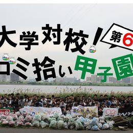 【参加者募集】ゴミ拾いをして熊本地震災害支援へ「大学対校! ゴミ拾い甲子園」開催【学生記者】