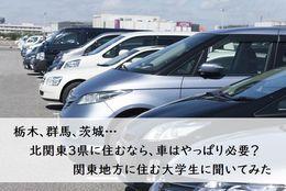 栃木、群馬、茨城…北関東3県に住むなら、車はやっぱり必要?関東地方に住む大学生に聞いてみた