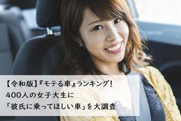 【令和版】『モテる車』ランキング!400人の女子大生に「彼氏に乗ってほしい車」を大調査