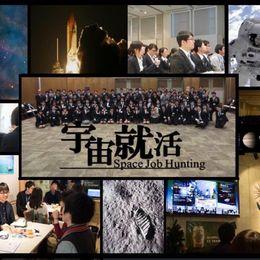 【学生団体紹介】「働く場として宇宙を考える」学生団体 宇宙就活実行委員会って?【学生記者】