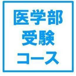 【医学部受験コース】お申し込みフォーム