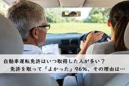 自動車運転免許はいつ取得した人が多い? 免許を取って「よかった」96%、その理由は…