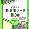 「できる新入社員」になるための新バイブル「世界一わかりやすいビジネス最重要ワード100」が発売!