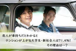 恋人が車持ちだとわかるとテンションが上がる大学生・新社会人は71.4%! その理由は…?