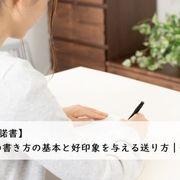 【内定承諾書】添え状の書き方の基本と好印象を与える送り方|例文あり