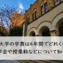 国立大学の学費は4年間でどれくらい掛かる? 入学金や授業料などの費用について知ろう