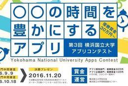 テーマは『◯◯の時間を豊かにするアプリ』! 11月20日(日)に横浜国立大学アプリコンテスト(YAC)決勝大会が開催【学生記者】