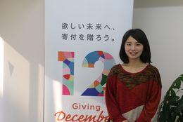 12月は「寄付月間」! ビルゲイツ&香川選手も関心を寄せる 「寄付月間」学生チームに成り立ちをインタビュー<前編(寄付月間 編)>【学生記者】