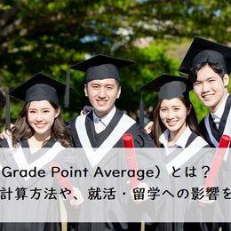 GPAとは? 成績の計算方法や、就活・留学への影響を解説