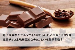 男子大学生がバレンタインにもらいたい市販チョコ9選! 高級チョコより庶民派なチョコという意見多数?