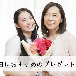 【2020年版】母の日におすすめのプレゼント15選! 絶対喜んでもらえる鉄板の贈り物は?
