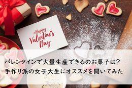 バレンタインで大量生産できるのお菓子は?手作り派の女子大生にオススメを聞いてみた