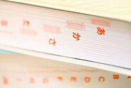 語呂がいい! つい声に出して読みたくなる日本語7選「墾田永年私財法」「新春シャンソンショー」