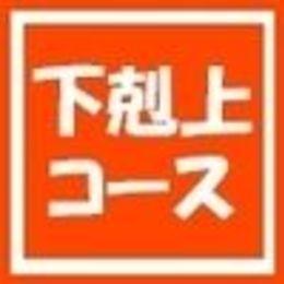 【下剋上受験コース】ご利用者様の声(下剋上受験コースご利用のご感想編)