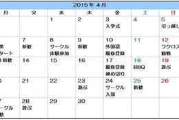 【入学当時のスケジュール帳】4月は新生活に慣れるための期間!自分のペースでゆったり過ごそう【学生記者】