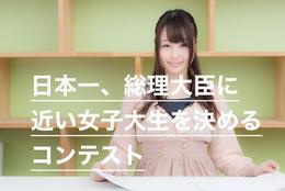 政治×ミスコン!?「日本一、総理大臣に近い女子大生を決めるコンテスト」企画者インタビュー【学生記者】
