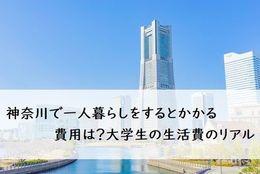 神奈川で一人暮らしをするとかかる費用は?大学生の生活費のリアル