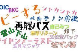 「登山」「シャカシャカ」あなたはいくつ知ってる? 関西の大学で使われている「専門用語」20選【学生記者】
