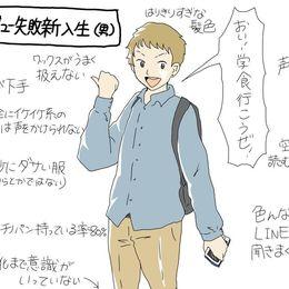 すれみの#1コマでわかる大学生vol.15「デビュー失敗新入生(男)」