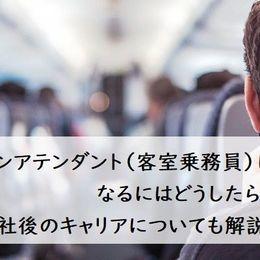 キャビンアテンダント(客室乗務員)になるにはどうしたらいい?入社後のキャリアについても解説