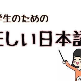 「ダントツ」はなんの略? 大学生なら知っておきたい日本語【学生記者】