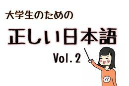 「失笑」の本来の意味は? 大学生なら知っておきたい日本語Vol.2【学生記者】