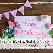 母の日のプレゼント&予算ランキング|母の日を祝う予定の社会人は6割以上!