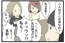 すれみの#大学生あるあるvol.43「私は横浜出身」