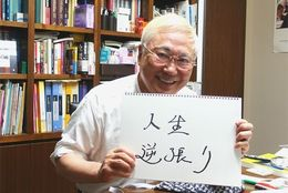 【連載】『あの人の学生時代。』 ♯5:高須クリニック院長 高須克弥