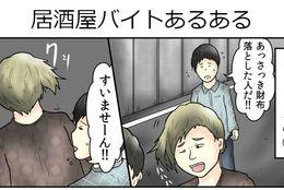 【居酒屋編】やしろあずきのバイトあるある図鑑Vol.3