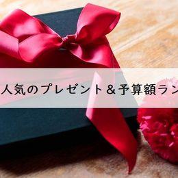 母の日を祝う予定の大学生は57.82%! 人気のプレゼント&予算額ランキング